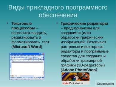 Виды прикладного программного обеспечения Текстовые процессоры – позволяют вв...