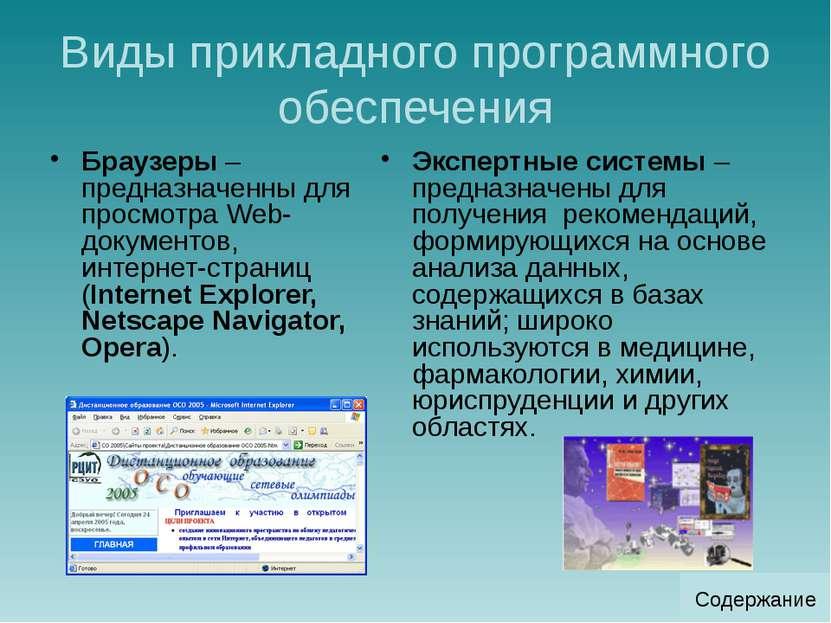 Виды прикладного программного обеспечения Браузеры – предназначенны для просм...