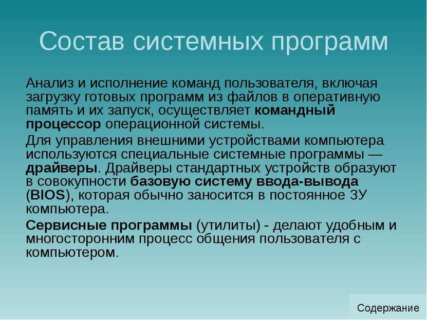 Действия, осуществляемые ОС при активизации прикладной программы Загрузка в о...