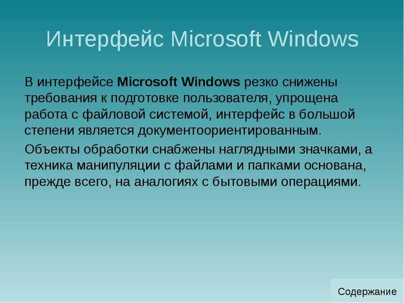 Операции с окнами Активное окно обычно выделяется цветом своего заголовка. Дл...