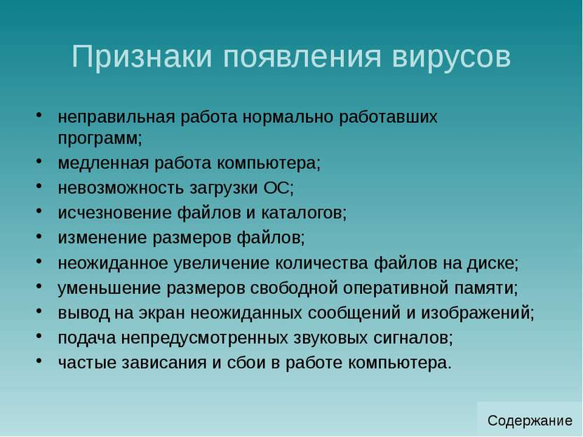 Классификация вирусов по их алгоритмам Вирусы-спутники Вирусы-черви Паразитич...