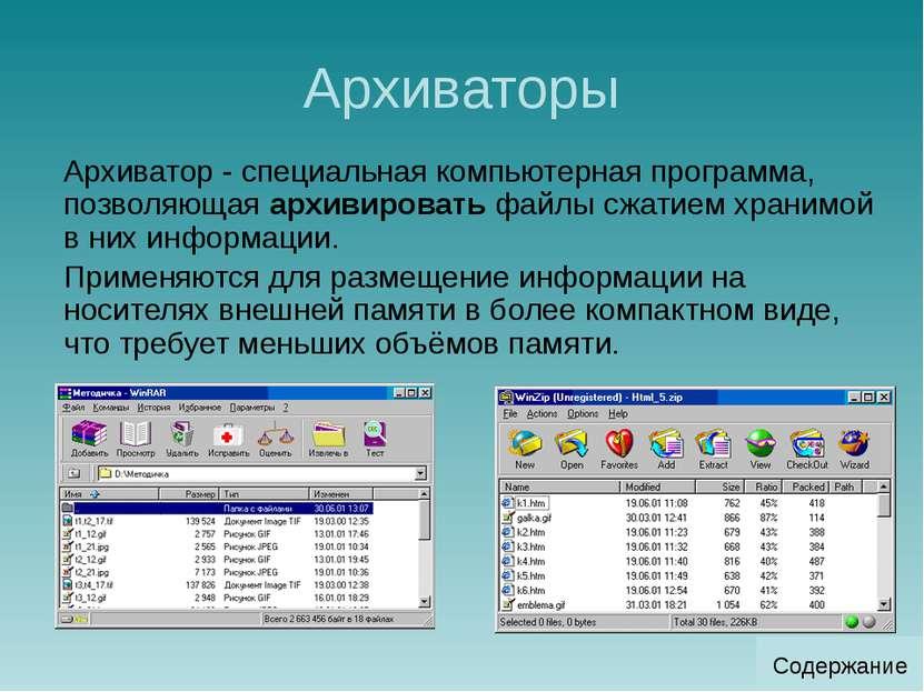 Вопросы для самоконтроля Какой вид интерфейса удобнее для пользователя — кома...