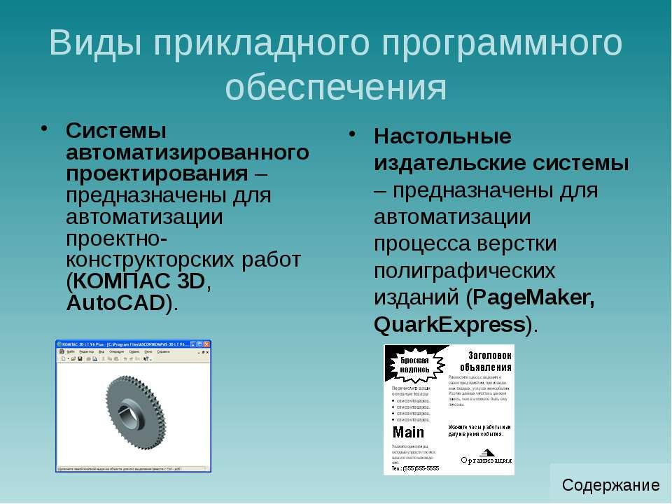 Виды прикладного программного обеспечения Системы автоматизированного проекти...