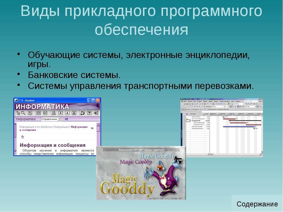Виды прикладного программного обеспечения Обучающие системы, электронные энци...