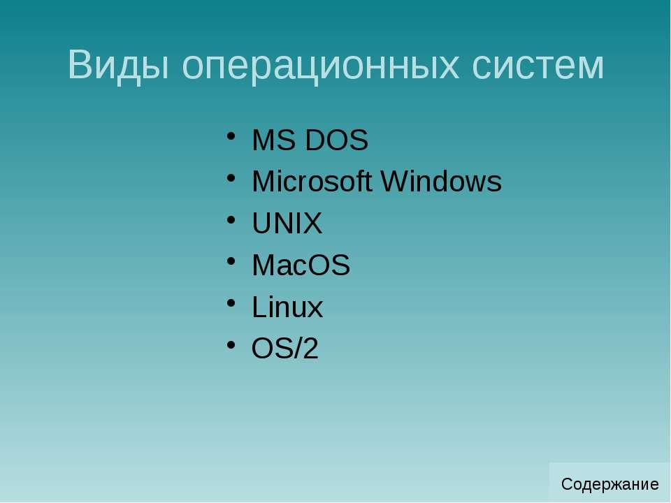 Операционная система MS DOS MS-DOS – (Microsoft Disk Operations System, досл....