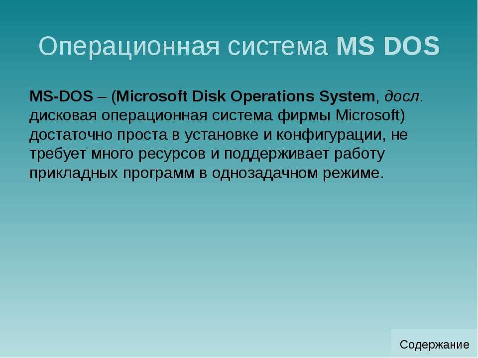 Операционная система Unix Unix — многозадачная операционная система, способна...
