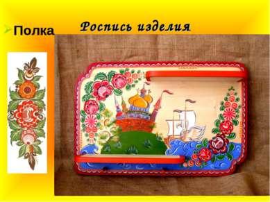 Роспись изделия Полка