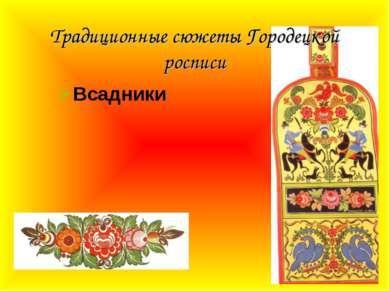 Всадники Традиционные сюжеты Городецкой росписи