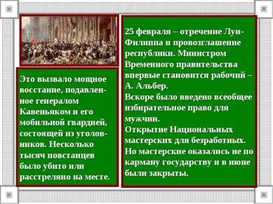 25 февраля – отречение Луи-Филиппа и провозглашение республики. Министром Вре...