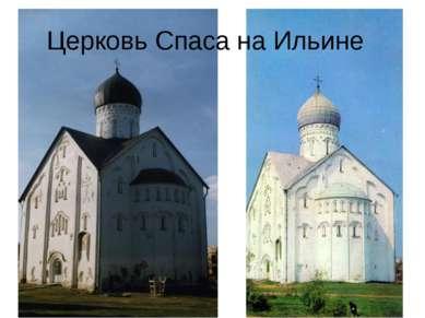 Церковь Спаса на Ильине