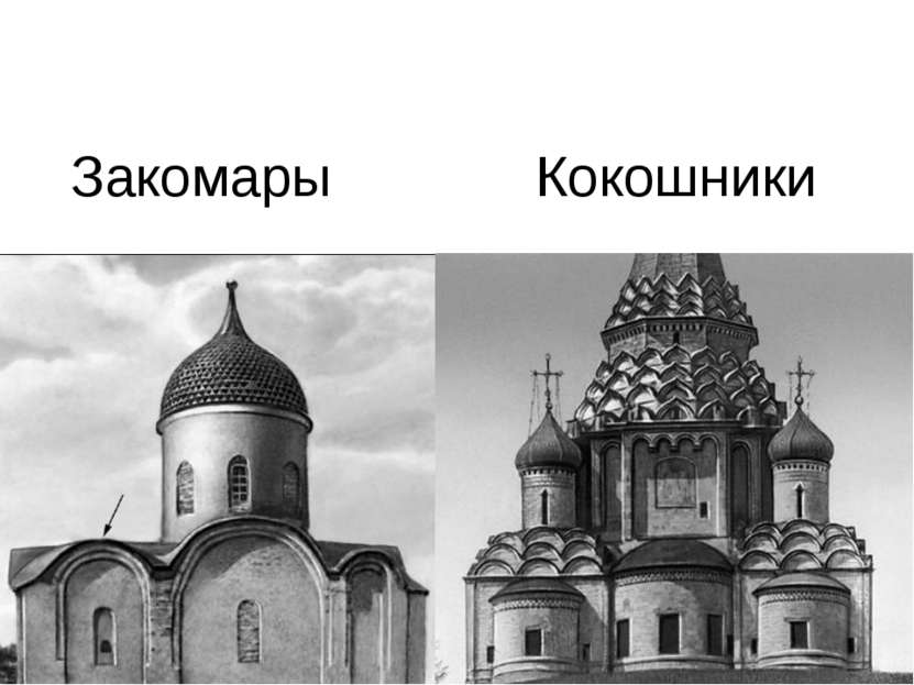 Закомары Кокошники