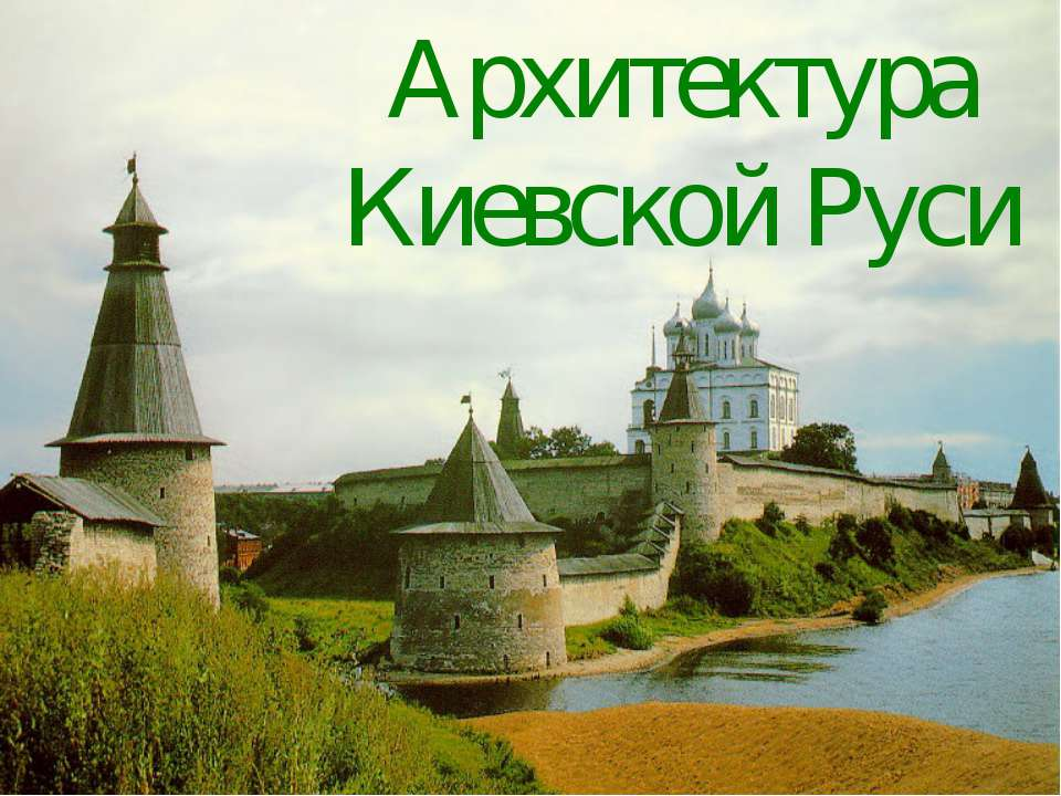 Архитектура Киевской Руси