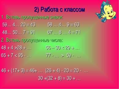 2) Работа с классом 1. Вставь пропущенные знаки: 59… 4… 20 = 43 58 … 4… 9 = 6...