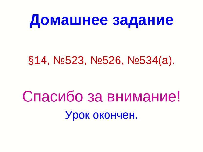 Домашнее задание §14, №523, №526, №534(а). Спасибо за внимание! Урок окончен.