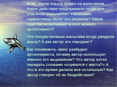 Итак, акула плыла прямо на мальчиков. Какие действия предприняли люди для спа...