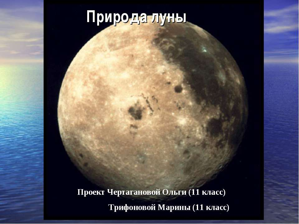 Природа луны Проект Чертагановой Ольги (11 класс) Трифоновой Марины (11 класс)