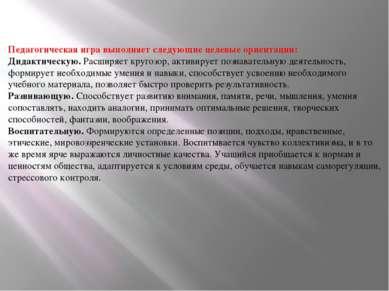 Педагогическая игра выполняет следующие целевые ориентации: Дидактическую. Ра...