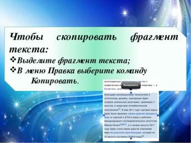 Чтобы скопировать фрагмент текста: Выделите фрагмент текста; В меню Правка вы...
