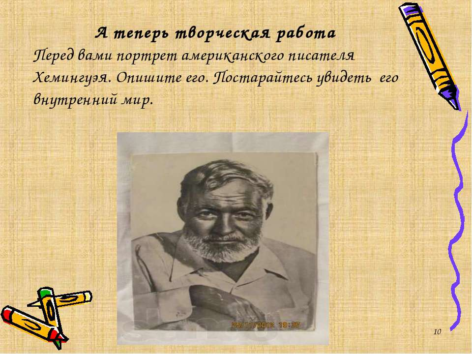 * А теперь творческая работа Перед вами портрет американского писателя Хеминг...