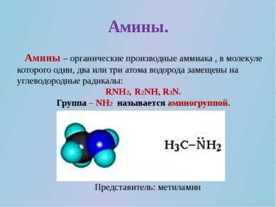 Амины. Амины – органические производные аммиака , в молекуле которого один, д...