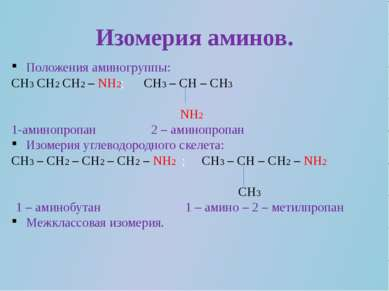 Изомерия аминов. Положения аминогруппы: CH3 CH2 CH2 – NH2; CH3 – CH – CH3 NH2...
