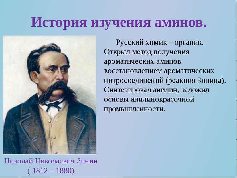 История изучения аминов. Николай Николаевич Зинин ( 1812 – 1880) Русский хими...
