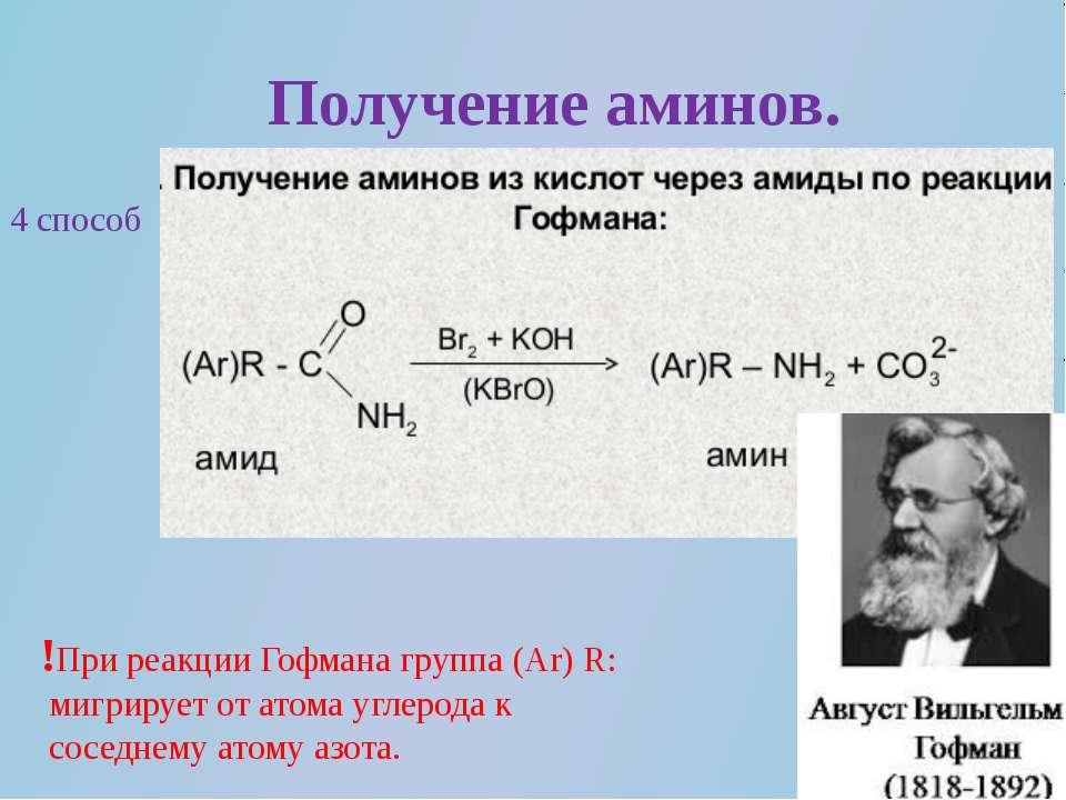 Получение аминов. 4 способ !При реакции Гофмана группа (Ar) R: мигрирует от а...