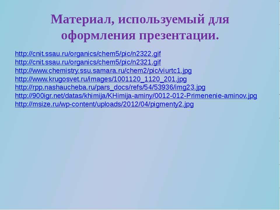Материал, используемый для оформления презентации. http://cnit.ssau.ru/organi...