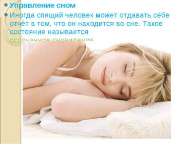 Управление сном Иногда спящий человек может отдавать себе отчёт в том, что он...