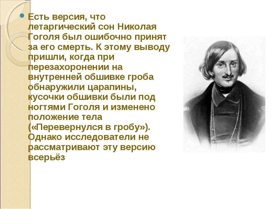 Есть версия, что летаргический сон Николая Гоголя был ошибочно принят за его ...