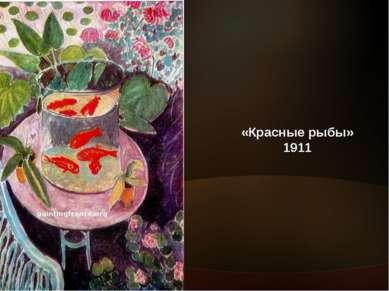 «Красные рыбы» 1911