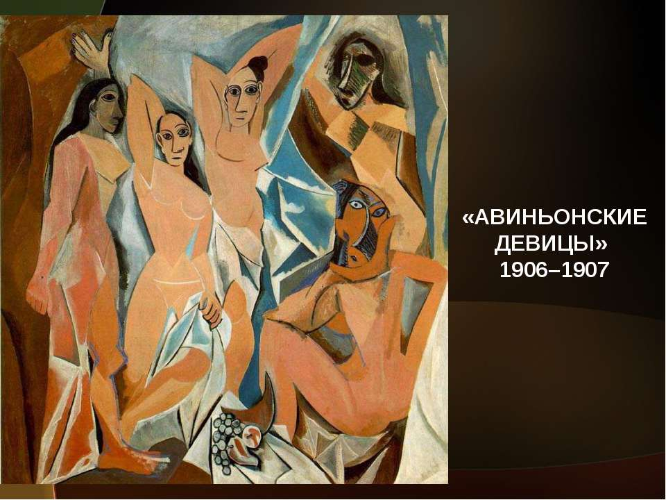 «АВИНЬОНСКИЕ ДЕВИЦЫ» 1906–1907