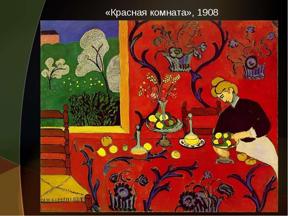 «Красная комната», 1908