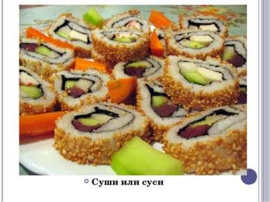 Суши или суси