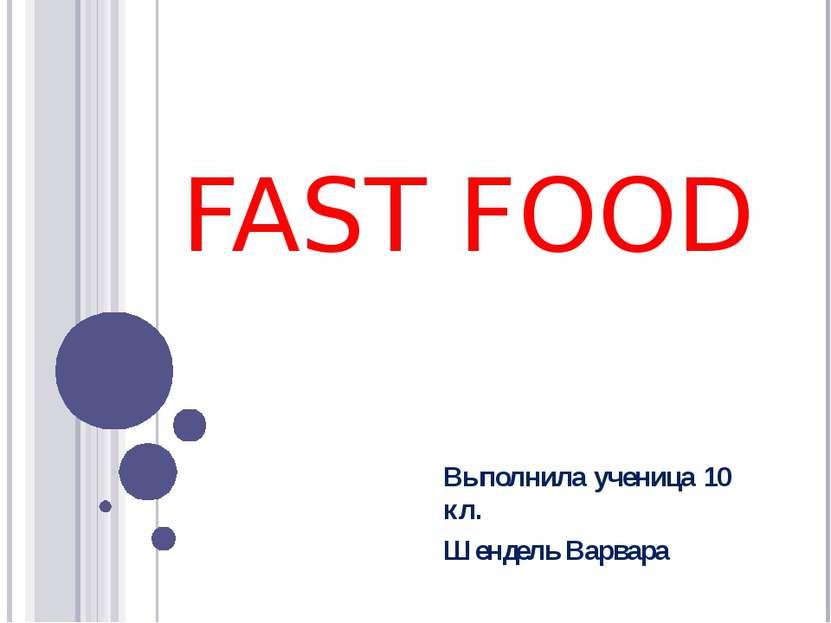 FAST FOOD Выполнила ученица 10 кл. Шендель Варвара