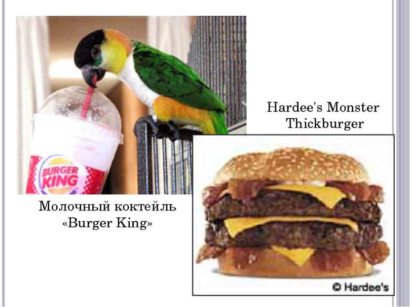 Молочный коктейль «Burger King» Hardee's Monster Thickburger