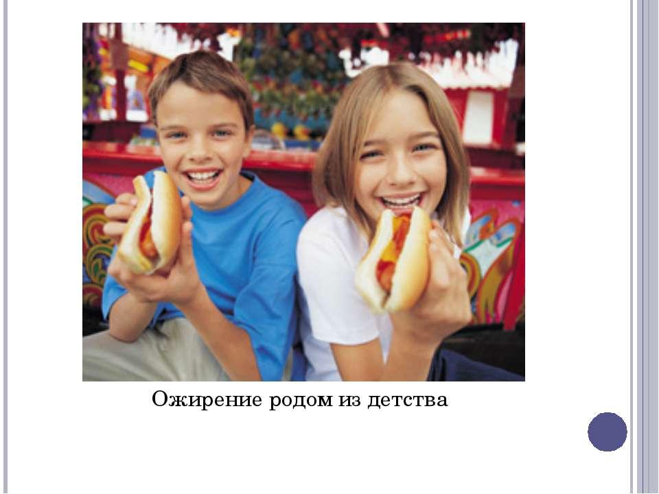 Ожирение родом из детства