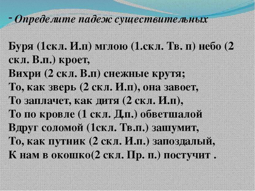 Определите падеж существительных Буря (1скл. И.п) мглою (1.скл. Тв. п) небо (...