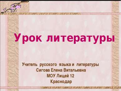 Урок литературы Учитель русского языка и литературы Сигова Елена Витальевна М...