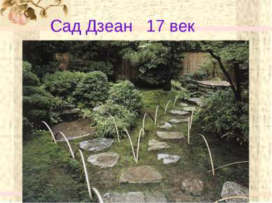 Сад Дзеан 17 век