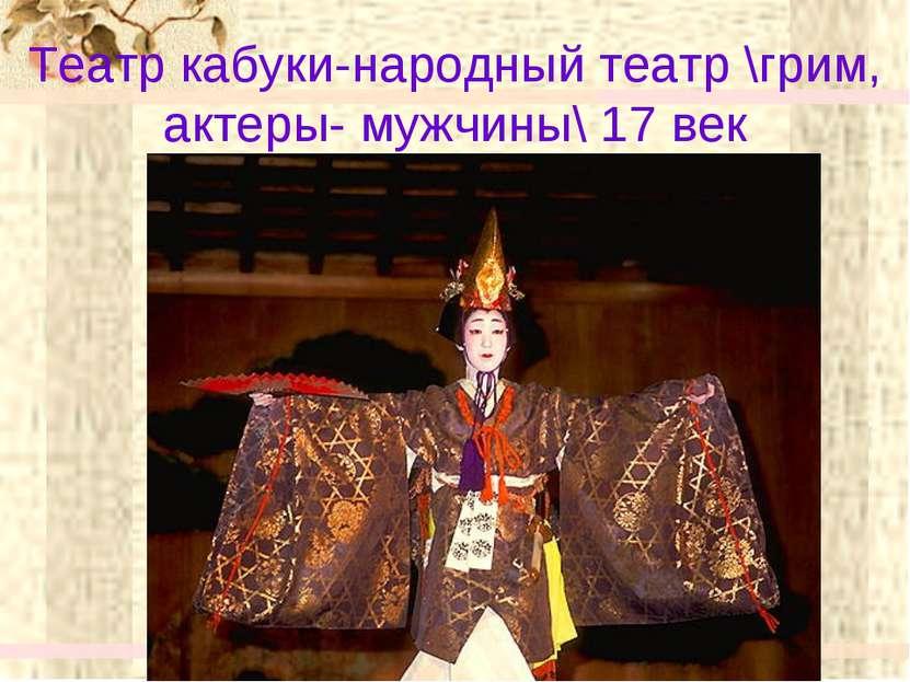 Театр кабуки-народный театр \грим, актеры- мужчины\ 17 век