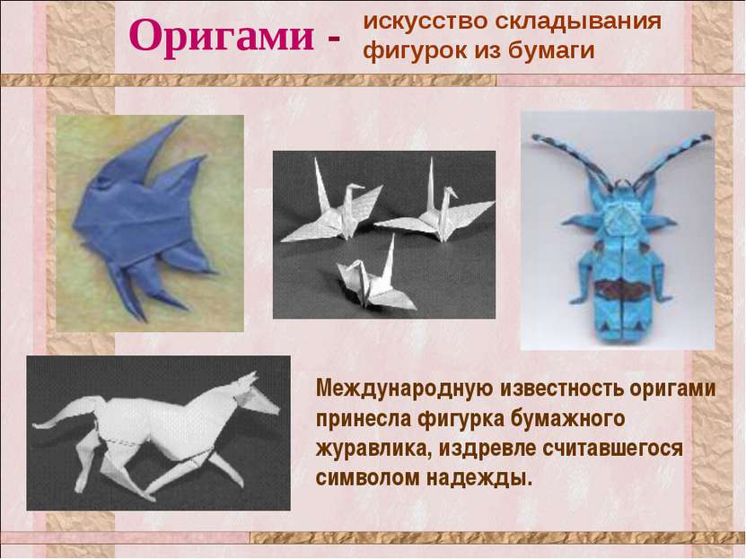 Оригами - искусство складывания фигурок из бумаги Международную известность о...