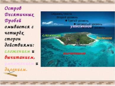 Остров Десятичных Дробей омывается с четырёх сторон действиями: сложением и в...