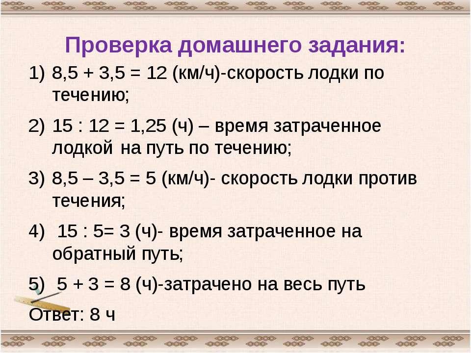 Проверка домашнего задания: 8,5 + 3,5 = 12 (км/ч)-скорость лодки по течению; ...