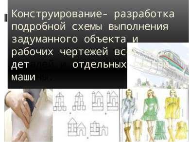Конструирование- разработка подробной схемы выполнения задуманного объекта и ...