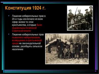Конституция 1924 г. Лишение избирательных прав в 20-е годы исключало из всех ...