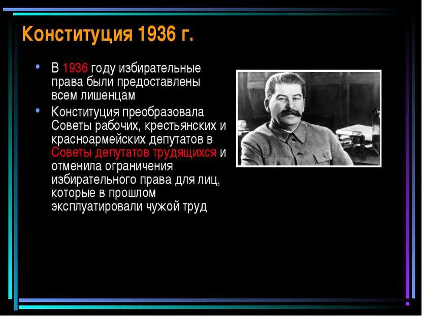 Конституция 1936 г. В 1936 году избирательные права были предоставлены всем л...