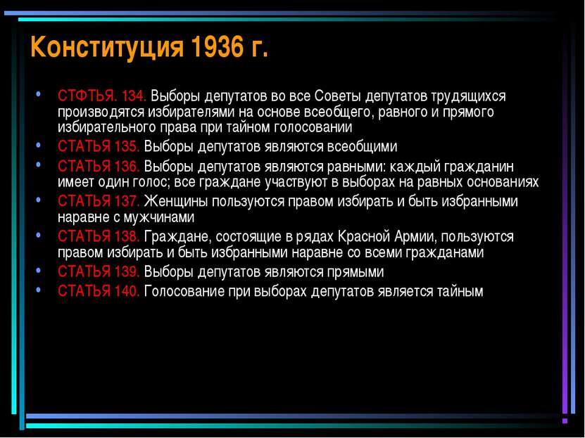 Конституция 1936 г. СТФТЬЯ. 134. Выборы депутатов во все Советы депутатов тру...