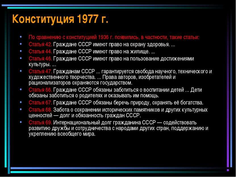 Конституция 1977 г. По сравнению с конституцией 1936 г. появились, в частност...