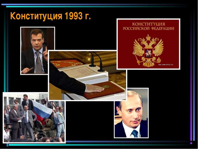Конституция 1993 г.